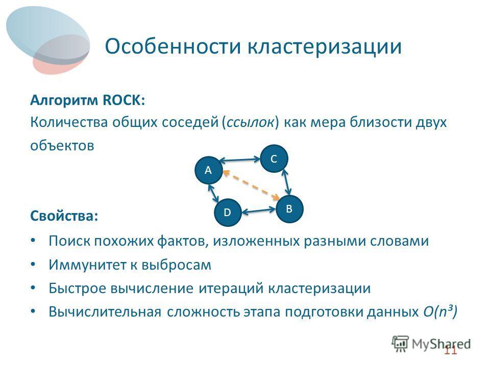 Особенности кластеризации 11 A B C D Алгоритм ROCK: Количества общих соседей (ссылок) как мера близости двух объектов Свойства: Поиск похожих фактов, изложенных разными словами Иммунитет к выбросам Быстрое вычисление итераций кластеризации Вычислител