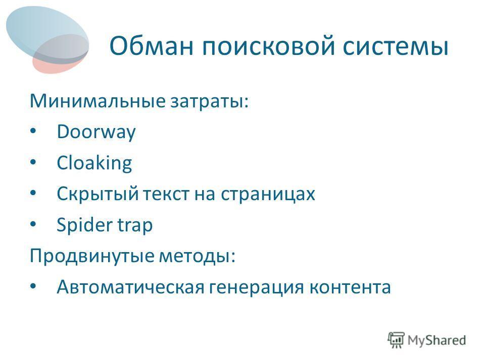 Обман поисковой системы Минимальные затраты: Doorway Cloaking Скрытый текст на страницах Spider trap Продвинутые методы: Автоматическая генерация контента