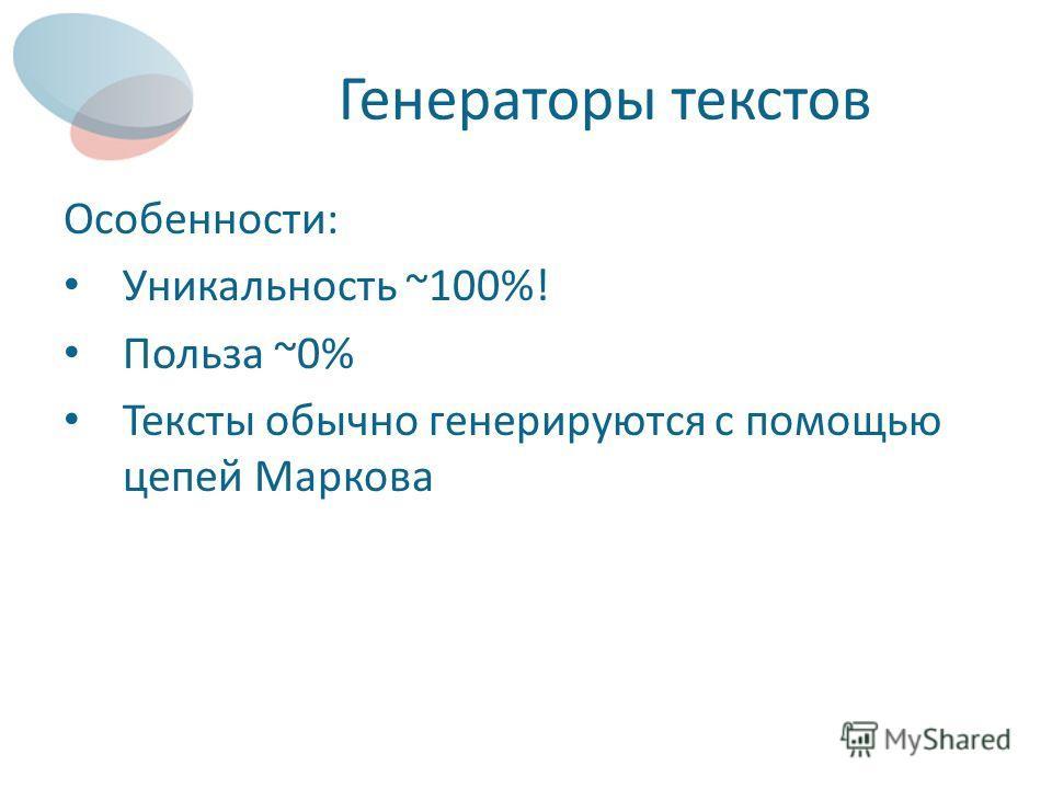 Генераторы текстов Особенности: Уникальность ~100%! Польза ~0% Тексты обычно генерируются с помощью цепей Маркова
