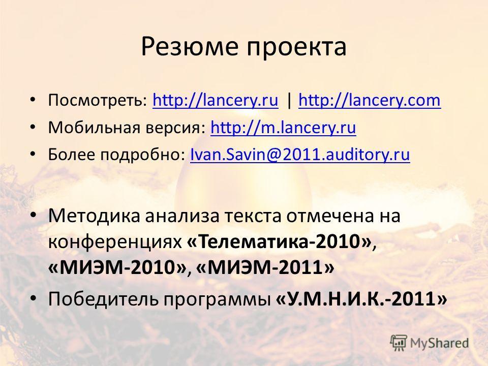 Резюме проекта Посмотреть: http://lancery.ru | http://lancery.comhttp://lancery.ruhttp://lancery.com Мобильная версия: http://m.lancery.ruhttp://m.lancery.ru Более подробно: Ivan.Savin@2011.auditory.ruIvan.Savin@2011.auditory.ru Методика анализа текс
