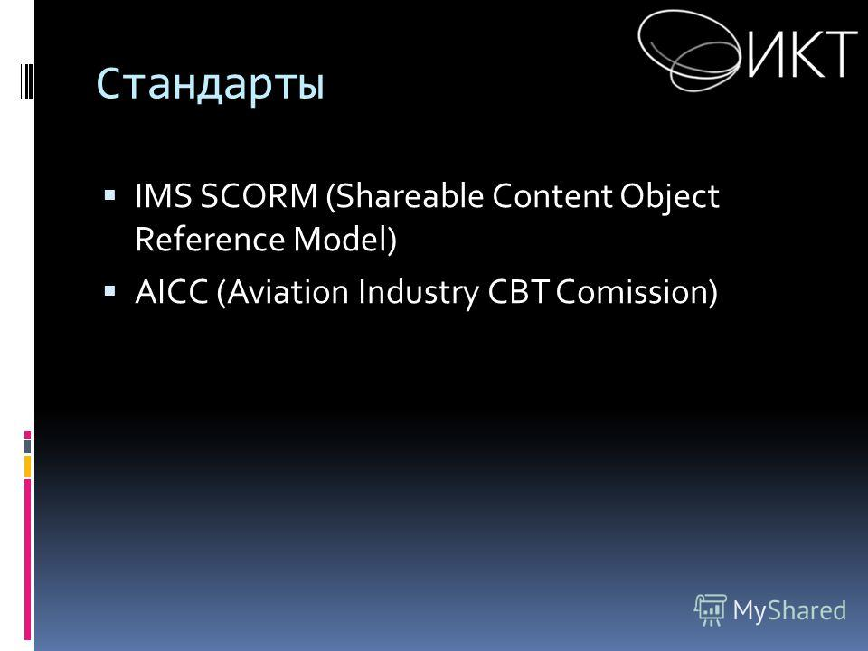 Стандарты IMS SCORM (Shareable Content Object Reference Model) AICC (Aviation Industry CBT Comission)