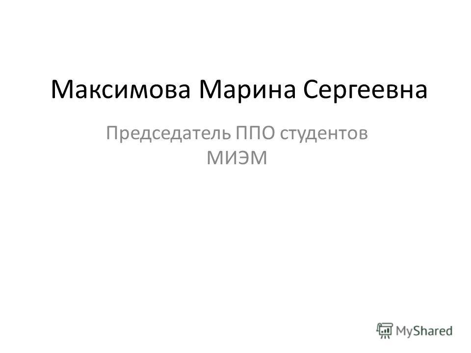 Максимова Марина Сергеевна Председатель ППО студентов МИЭМ