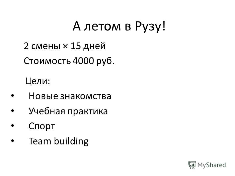 А летом в Рузу! Цели: Новые знакомства Учебная практика Спорт Team building 2 смены × 15 дней Стоимость 4000 руб.