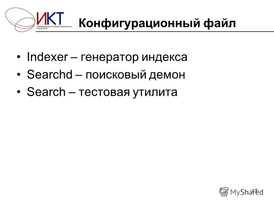 Конфигурационный файл Indexer – генератор индекса Searchd – поисковый демон Search – тестовая утилита 17