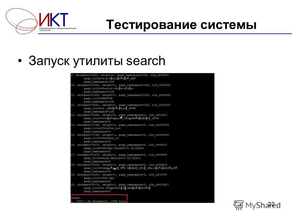 Тестирование системы Запуск утилиты search 22