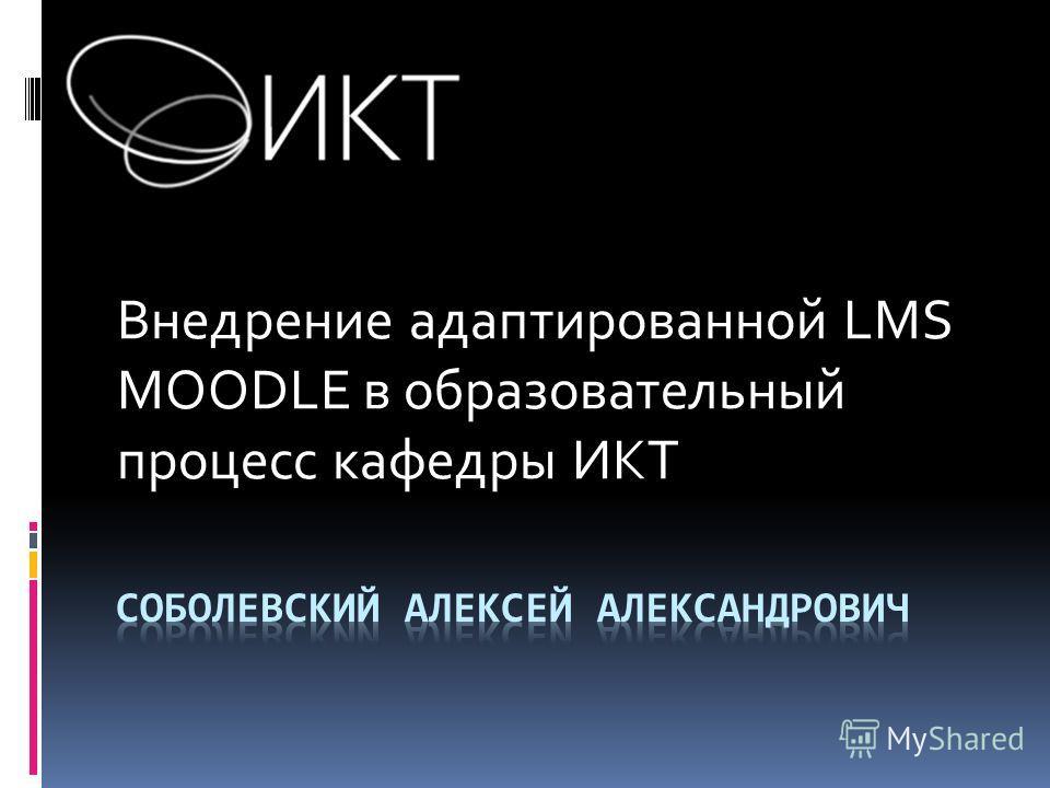 Внедрение адаптированной LMS MOODLE в образовательный процесс кафедры ИКТ