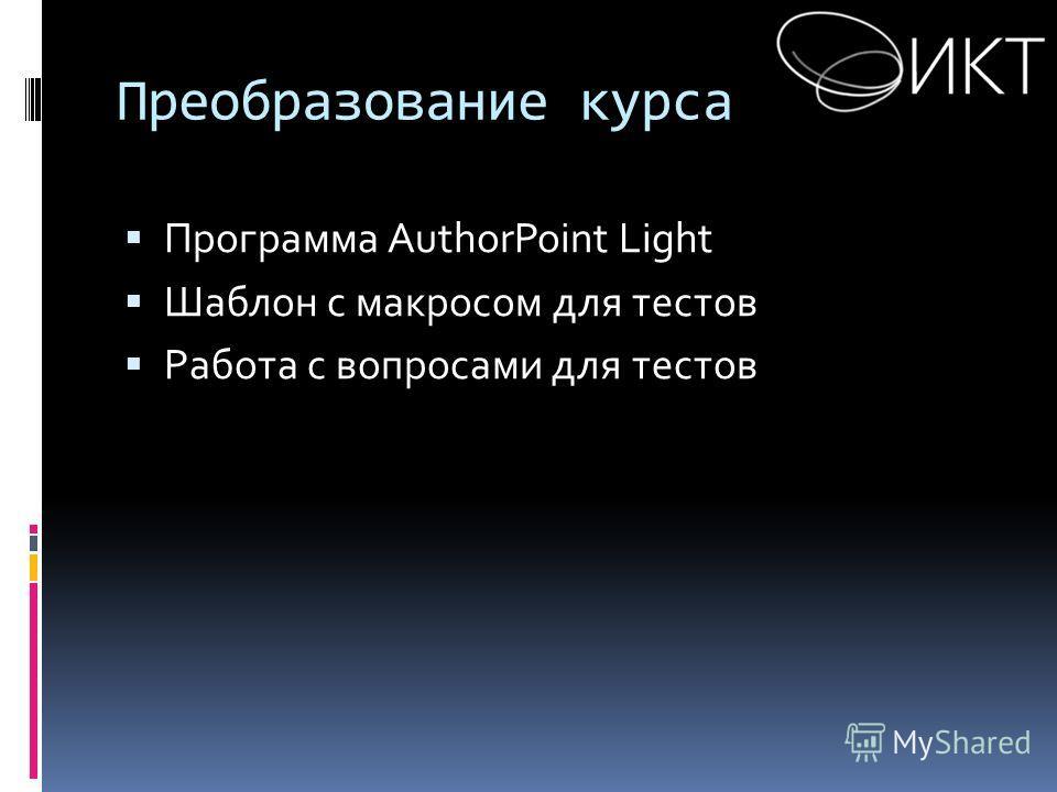 Преобразование курса Программа AuthorPoint Light Шаблон с макросом для тестов Работа с вопросами для тестов