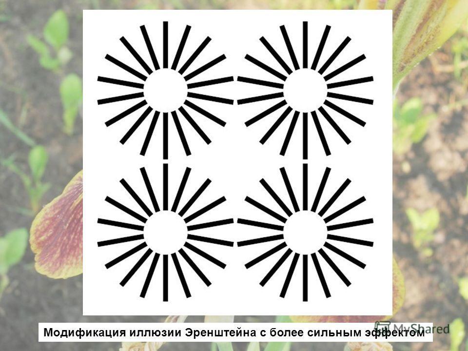 Модификация иллюзии Эренштейна с более сильным эффектом