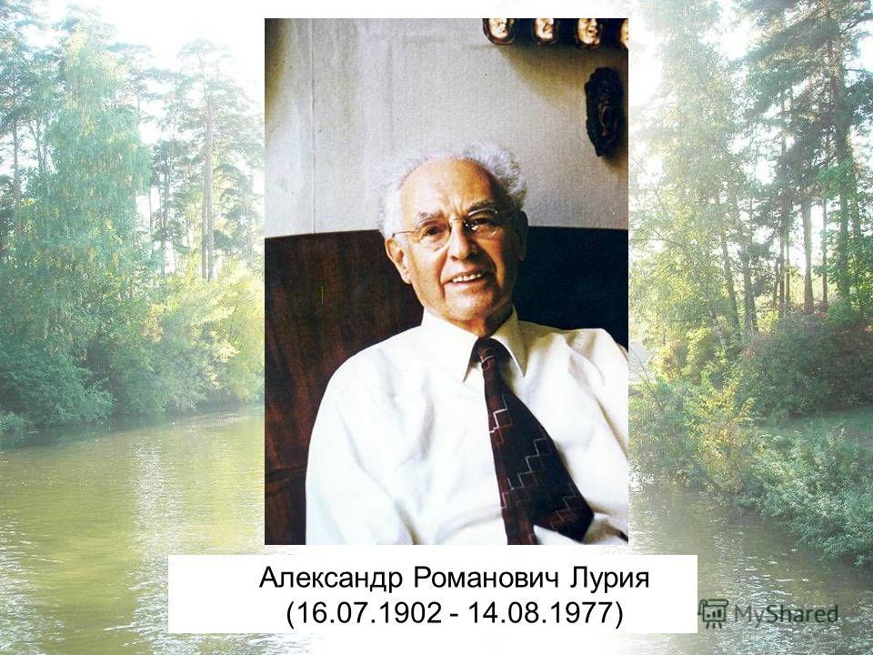 Александр Романович Лурия (16.07.1902 - 14.08.1977)