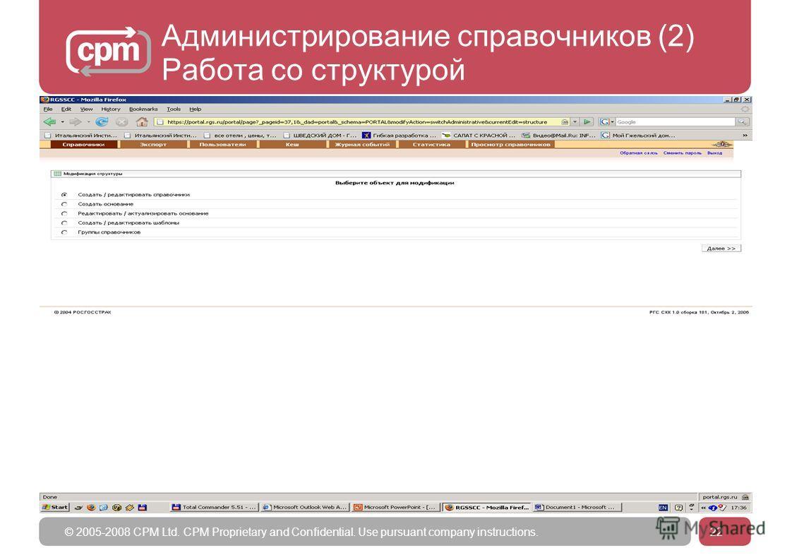 © 2005-2008 CPM Ltd. CPM Proprietary and Confidential. Use pursuant company instructions.22 Администрирование справочников (2) Работа со структурой