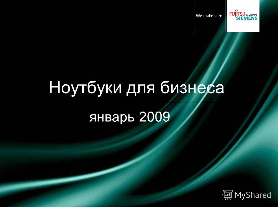 1 Ноутбуки для бизнеса январь 2009
