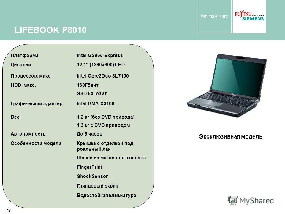 17 LIFEBOOK P8010 Эксклюзивная модель ПлатформаIntel GS965 Express Дисплей12,1