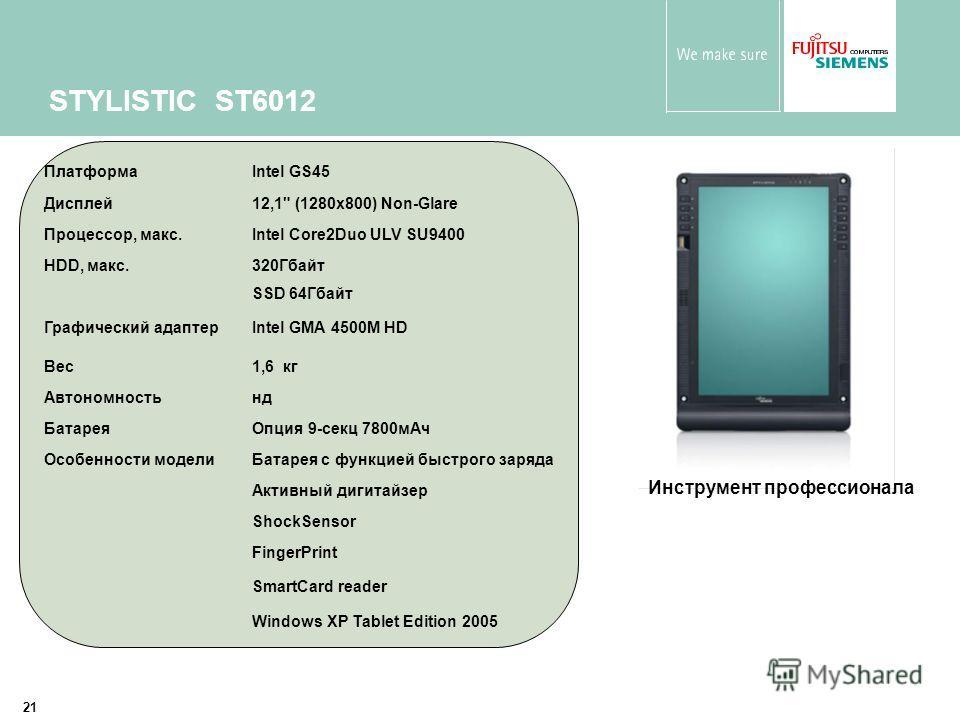 21 STYLISTIC ST6012 ПлатформаIntel GS45 Дисплей12,1
