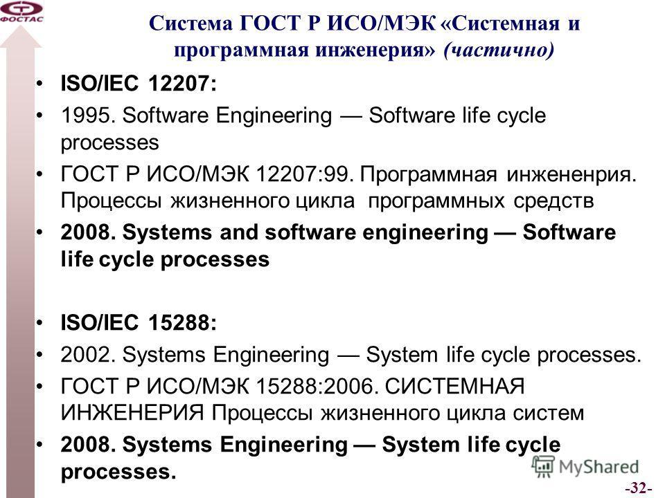 -32- Система ГОСТ Р ИСО/МЭК «Системная и программная инженерия» (частично) ISO/IEC 12207: 1995. Software Engineering Software life cycle processes ГОСТ Р ИСО/МЭК 12207:99. Программная инжененрия. Процессы жизненного цикла программных средств 2008. Sy