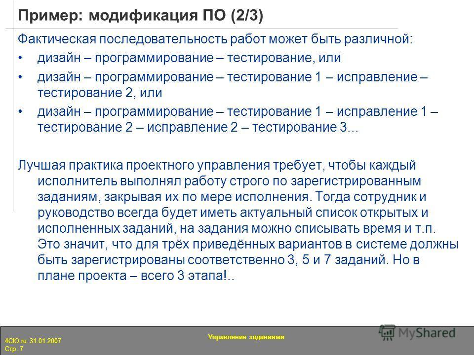 4CIO.ru 31.01.2007 Стр. 7 Управление заданиями Пример: модификация ПО (2/3) Фактическая последовательность работ может быть различной: дизайн – программирование – тестирование, или дизайн – программирование – тестирование 1 – исправление – тестирован