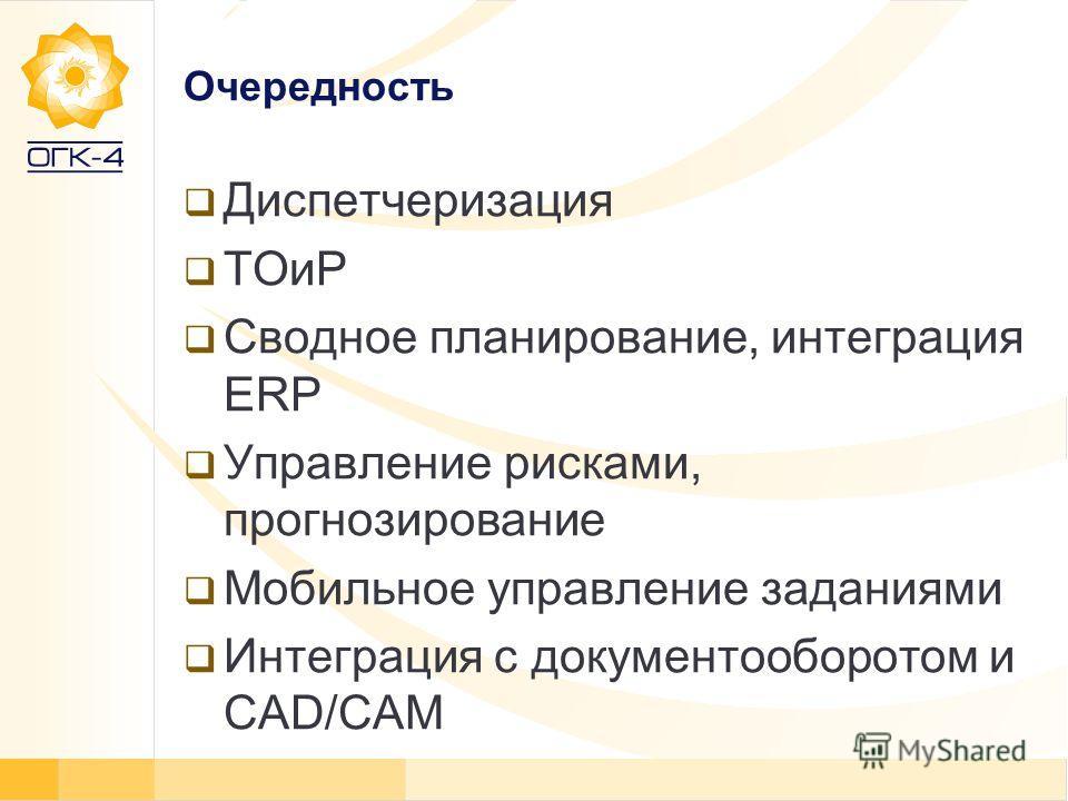 Очередность Диспетчеризация ТОиР Сводное планирование, интеграция ERP Управление рисками, прогнозирование Мобильное управление заданиями Интеграция с документооборотом и CAD/CAM