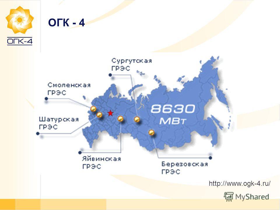 ОГК - 4 http://www.ogk-4.ru/