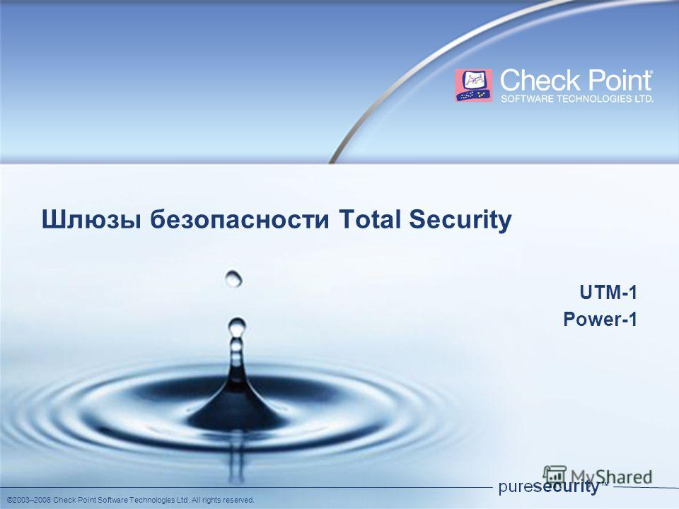 ©2003–2008 Check Point Software Technologies Ltd. All rights reserved. Шлюзы безопасности Total Security UTM-1 Power-1