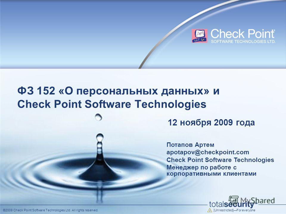 [Unrestricted]For everyone ©2009 Check Point Software Technologies Ltd. All rights reserved. Потапов Артем apotapov@checkpoint.com Check Point Software Technologies Менеджер по работе с корпоративными клиентами ФЗ 152 «О персональных данных» и Check