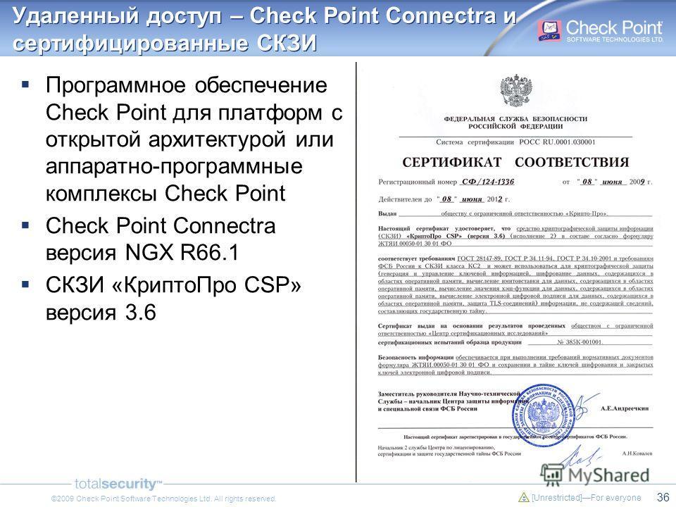 36 [Unrestricted]For everyone ©2009 Check Point Software Technologies Ltd. All rights reserved. Удаленный доступ – Check Point Connectra и сертифицированные СКЗИ Программное обеспечение Check Point для платформ с открытой архитектурой или аппаратно-п