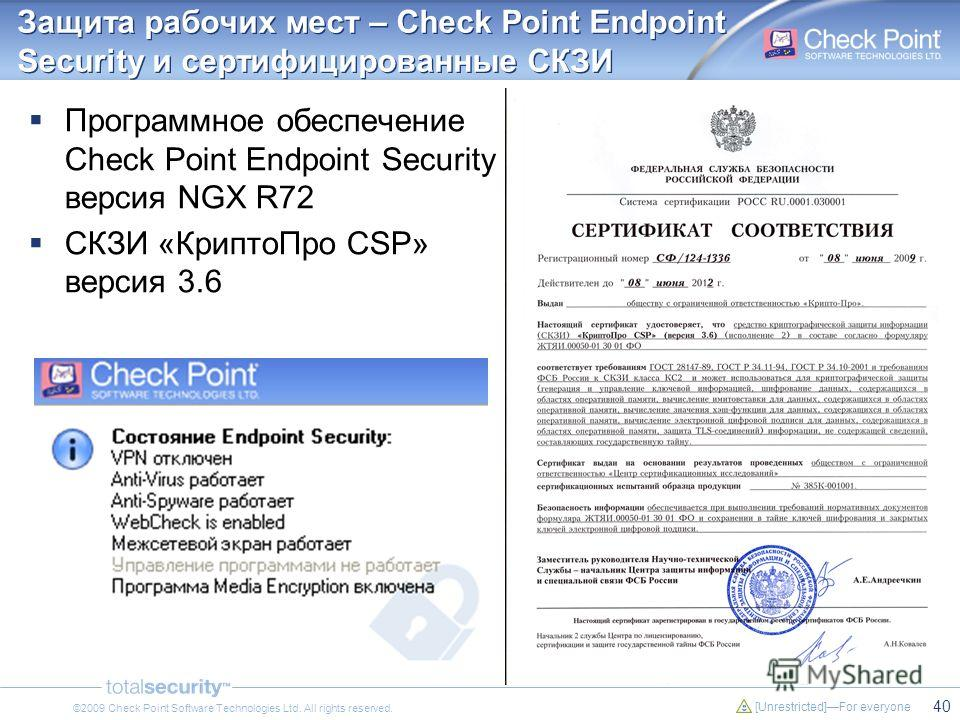 40 [Unrestricted]For everyone ©2009 Check Point Software Technologies Ltd. All rights reserved. Защита рабочих мест – Check Point Endpoint Security и сертифицированные СКЗИ Программное обеспечение Check Point Endpoint Security версия NGX R72 СКЗИ «Кр
