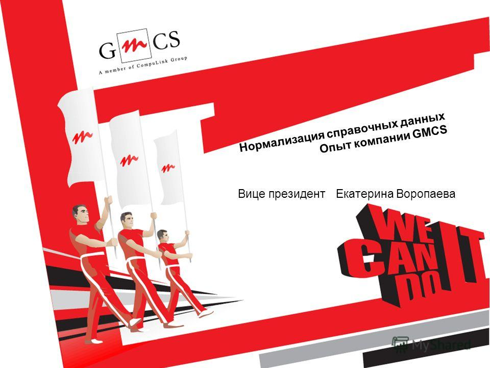 Нормализация справочных данных Опыт компании GMCS Вице президентЕкатерина Воропаева