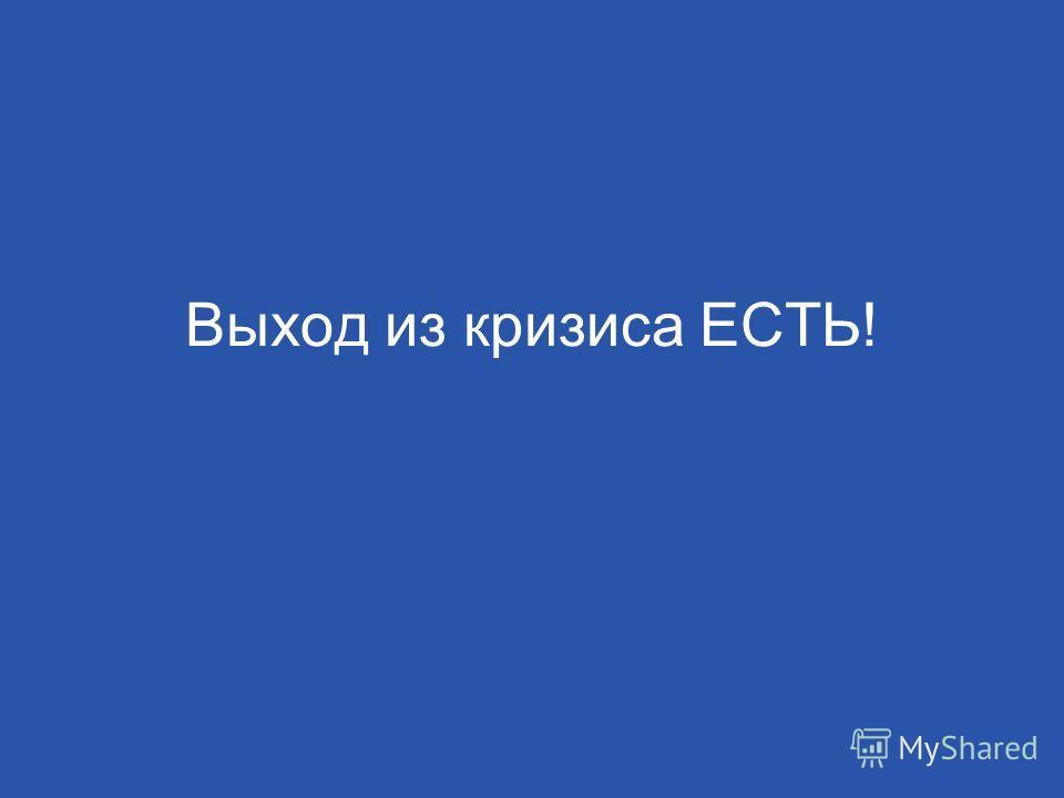 Стр. 1 10 декабря 2013 г. Выход из кризиса ЕСТЬ!