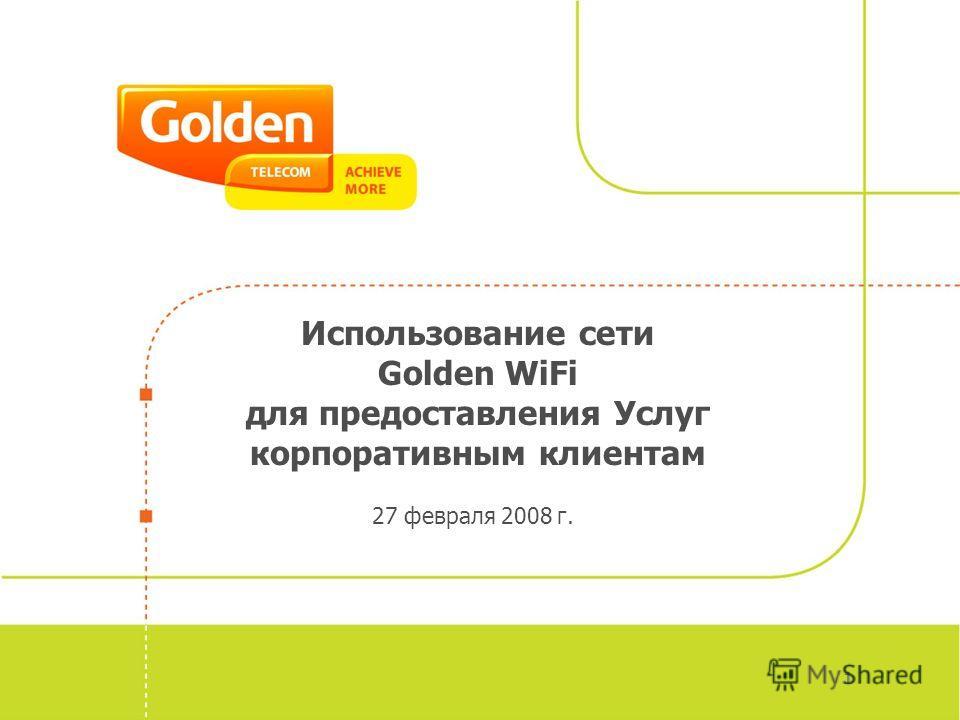 NPD process status Использование сети Golden WiFi для предоставления Услуг корпоративным клиентам 27 февраля 2008 г. 1