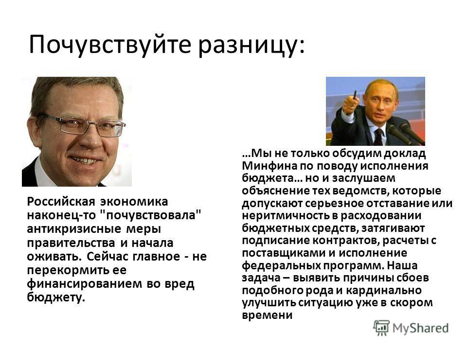Почувствуйте разницу: Российская экономика наконец-то