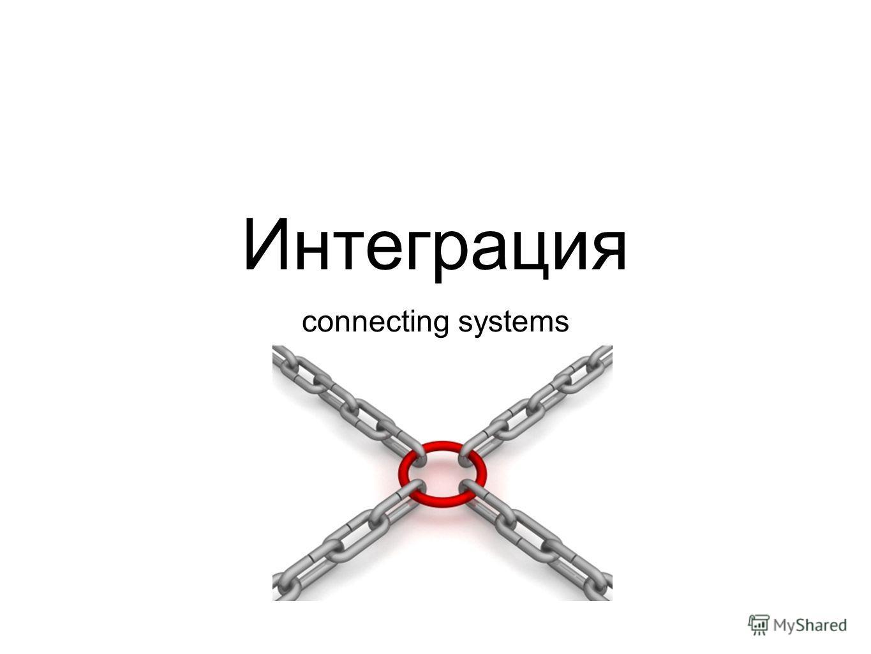 Интеграция connecting systems