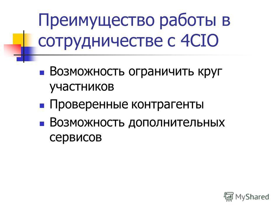 Преимущество работы в сотрудничестве с 4CIO Возможность ограничить круг участников Проверенные контрагенты Возможность дополнительных сервисов
