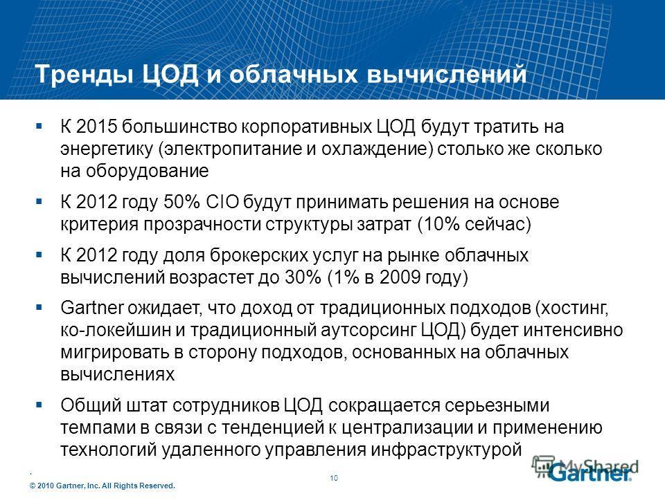 . © 2010 Gartner, Inc. All Rights Reserved. 10 Тренды ЦОД и облачных вычислений К 2015 большинство корпоративных ЦОД будут тратить на энергетику (электропитание и охлаждение) столько же сколько на оборудование К 2012 году 50% CIO будут принимать реше
