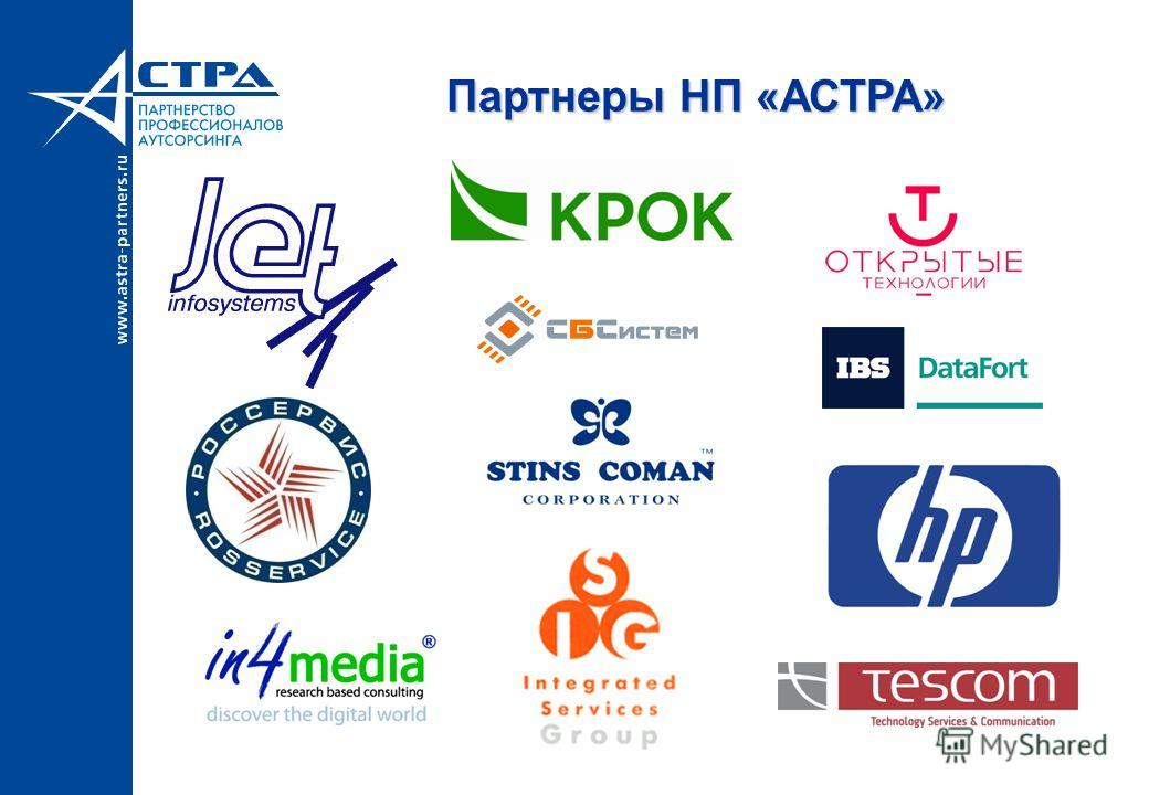 Партнеры НП «АСТРА»