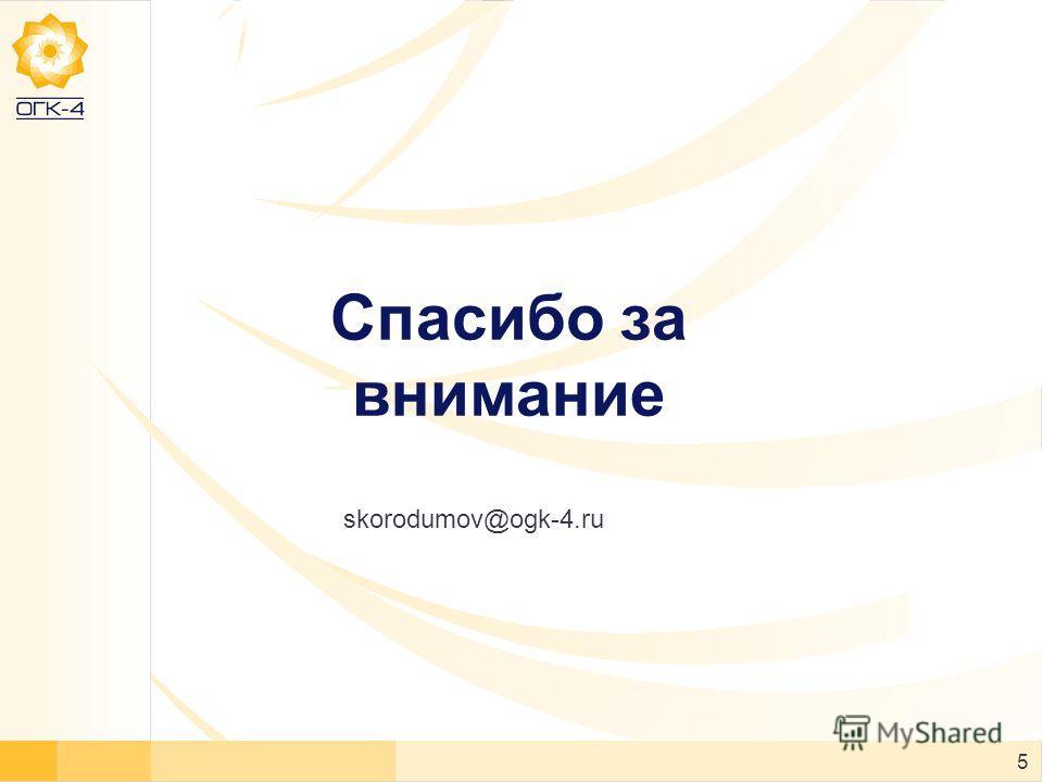5 Спасибо за внимание skorodumov@ogk-4.ru