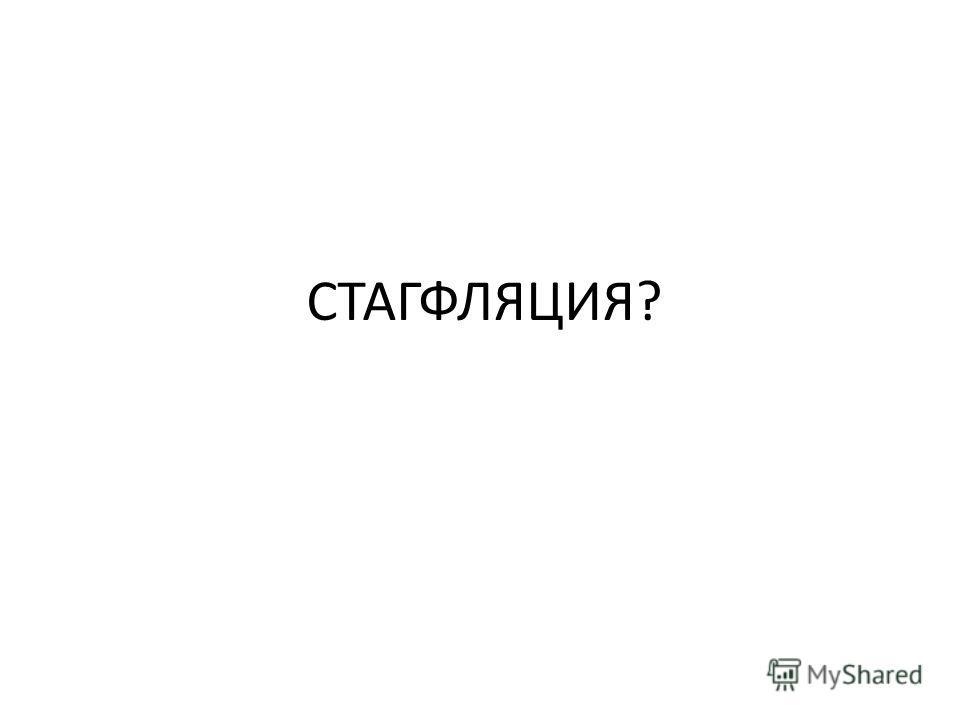 СТАГФЛЯЦИЯ?
