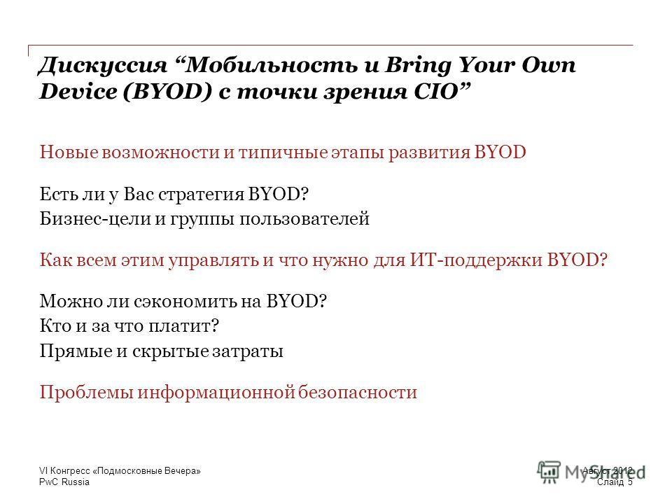 PwC Russia Новые возможности и типичные этапы развития BYOD Есть ли у Вас стратегия BYOD? Бизнес-цели и группы пользователей Как всем этим управлять и что нужно для ИТ-поддержки BYOD? Можно ли сэкономить на BYOD? Кто и за что платит? Прямые и скрытые