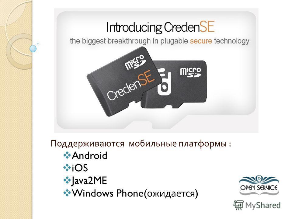 Поддерживаются мобильные платформы : Android iOS Java2ME Windows Phone( ожидается )
