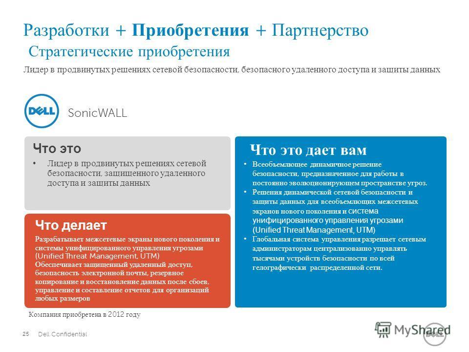 Разработки + Приобретения + Партнерство Стратегические приобретения 25 Dell Confidential Что делает Разрабатывает межсетевые экраны нового поколения и системы унифицированного управления угрозами (Unified Threat Management, UTM) Обеспечивает защищенн