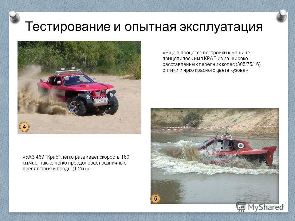 Тестирование и опытная эксплуатация 4 5 « УАЗ 469