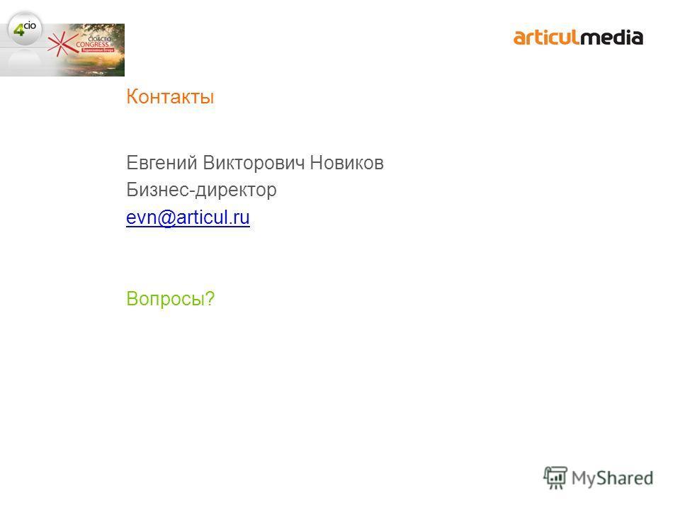 Контакты Евгений Викторович Новиков Бизнес-директор evn@articul.ru Вопросы?
