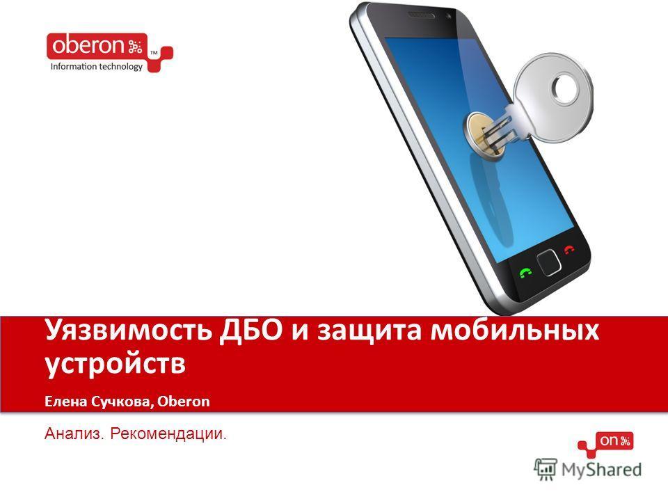 Уязвимость ДБО и защита мобильных устройств Елена Сучкова, Oberon Анализ. Рекомендации.