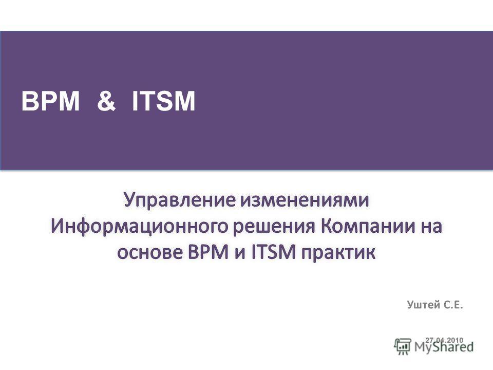 BPM & ITSM