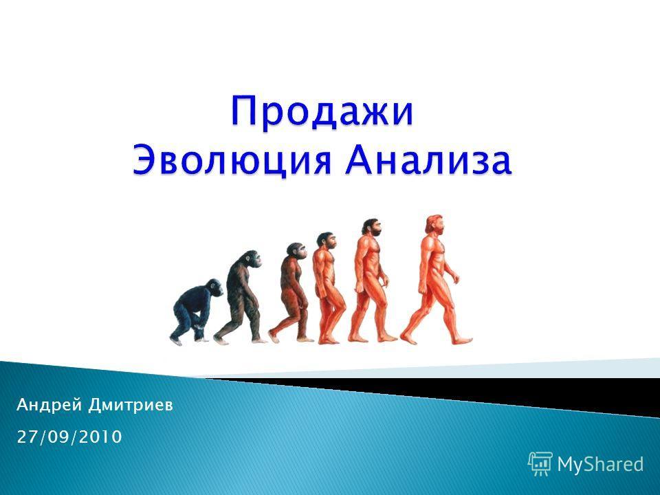 Андрей Дмитриев 27/09/2010