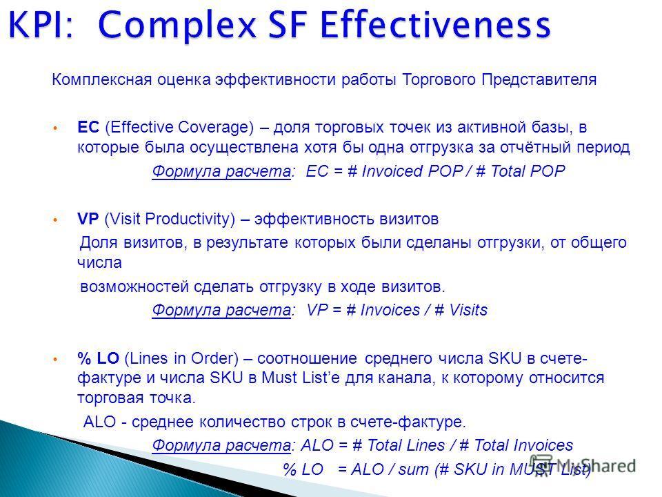 Комплексная оценка эффективности работы Торгового Представителя EC (Effective Coverage) – доля торговых точек из активной базы, в которые была осуществлена хотя бы одна отгрузка за отчётный период Формула расчета: EC = # Invoiced POP / # Total POP VP