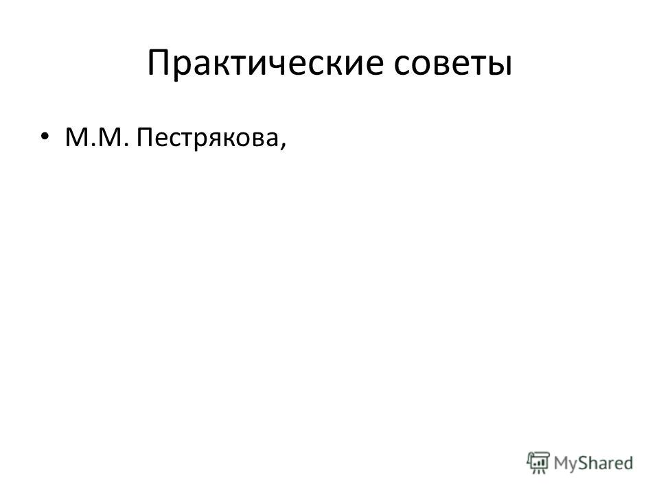 Практические советы М.М. Пестрякова,