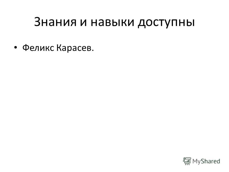 Знания и навыки доступны Феликс Карасев.