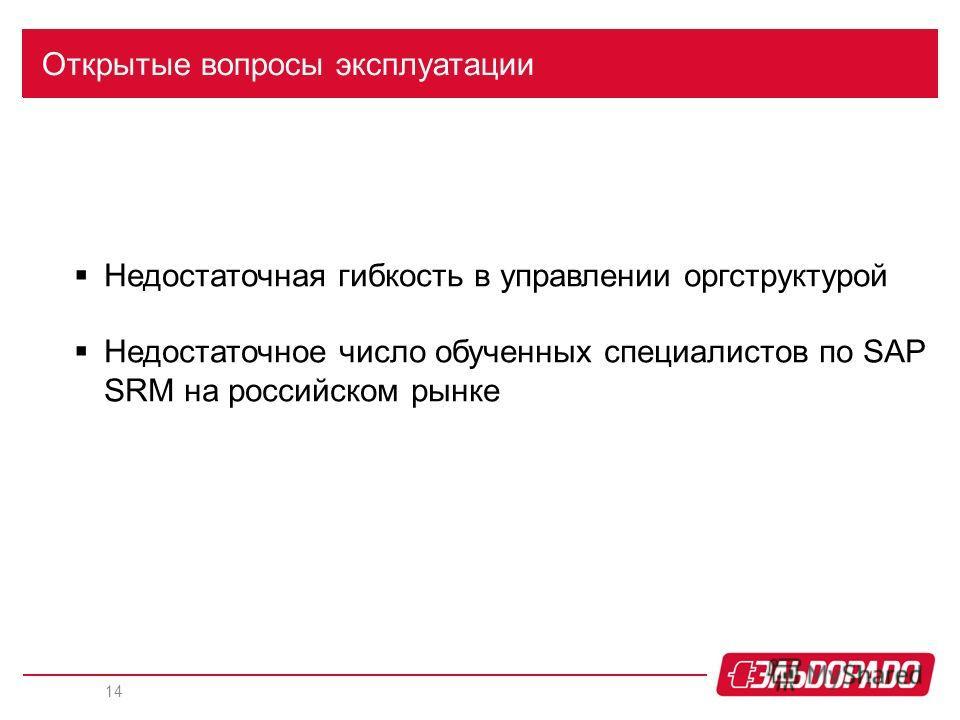 14 Открытые вопросы эксплуатации Недостаточная гибкость в управлении оргструктурой Недостаточное число обученных специалистов по SAP SRM на российском рынке