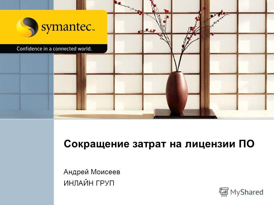 Сокращение затрат на лицензии ПО Андрей Моисеев ИНЛАЙН ГРУП