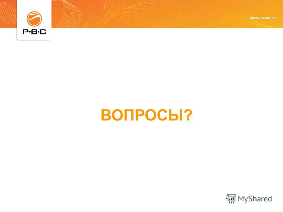 www.rvsco.ru ВОПРОСЫ?