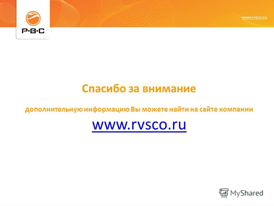 Спасибо за внимание дополнительную информацию Вы можете найти на сайте компании www.rvsco.ru www.rvsco.ru